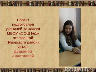 Проект подготовлен ученицей 7а класса МБОУ «СОШ №1» пгт Уренгой Пуровского район