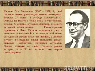 Кассиль Лев Абрамович (1905 - 1970) Русский писатель, член-корреспондент советск