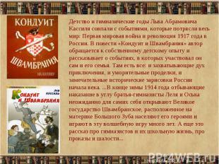 Детство и гимназические годы Льва Абрамовича Кассиля совпали с событиями, которы