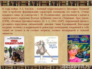 В годы войны Л.А. Кассиль – военный корреспондент в Заполярье. Военной теме и пр