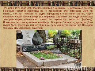 21 июня 1970 года Лев Кассиль отметил в дневнике: «Приглашают поехать почётным г