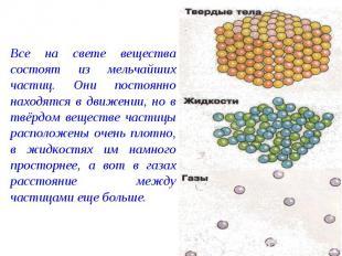 Все на свете вещества состоят из мельчайших частиц. Они постоянно находятся в дв