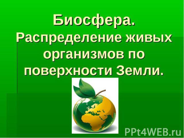 Биосфера. Распределение живых организмов по поверхности Земли
