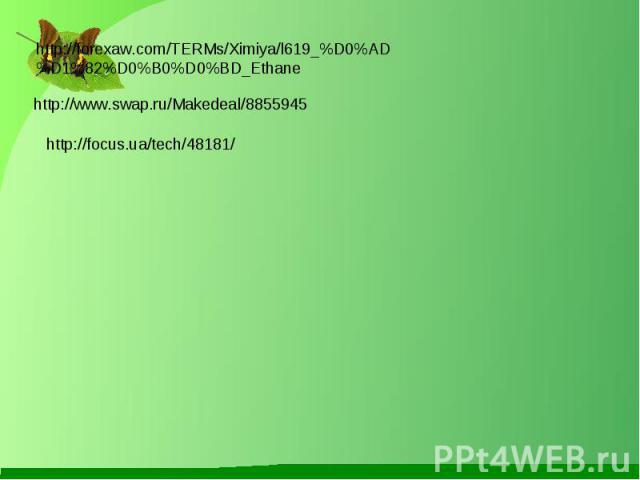http://forexaw.com/TERMs/Ximiya/l619_%D0%AD%D1%82%D0%B0%D0%BD_Ethane http://www.swap.ru/Makedeal/8855945 http://focus.ua/tech/48181/