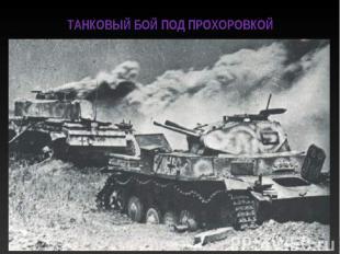 Танковый бой под Прохоровкой