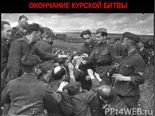 Окончание Курской битвы