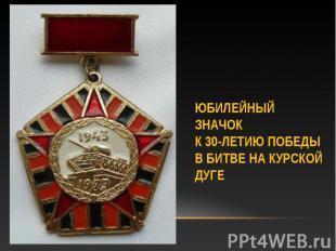 Юбилейный значок к 30-летию Победы в битве на Курской дуге