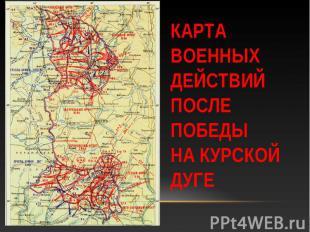 Карта военных действий после победы на Курской дуге