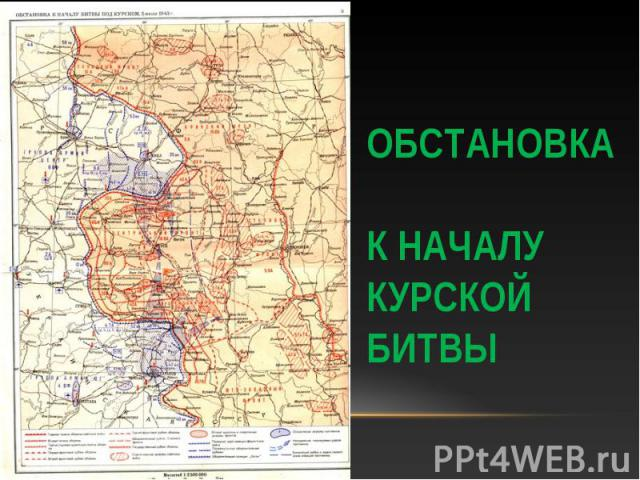 Обстановка к началу Курской битвы