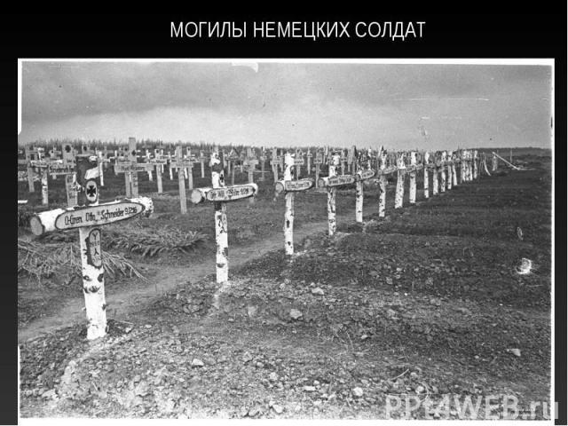 Могилы немецких солдат