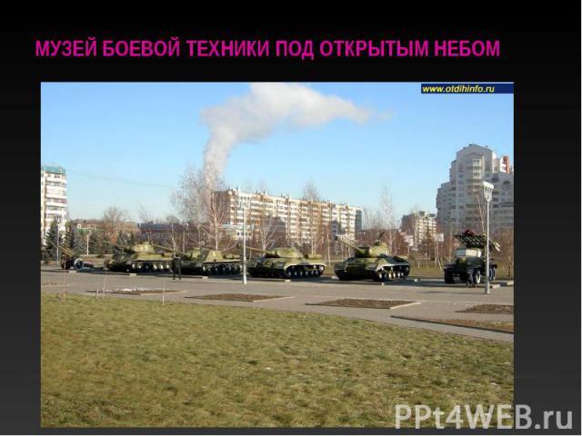 Музей боевой техники под открытым небом