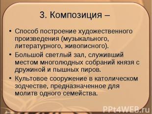 3. Композиция – Способ построение художественного произведения (музыкального, ли