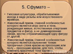 5. Сфумато – Гипсовая штукатурка, обрабатываемая иногда в виде резьбы или искусс