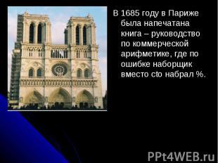 В 1685 году в Париже была напечатана книга – руководство по коммерческой арифмет