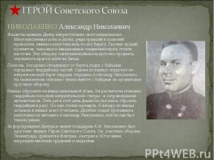 ГЕРОЙ Советского Союза НИКОЛАЕНКО Александр Николаевич Фашисты назвали Днепр неп
