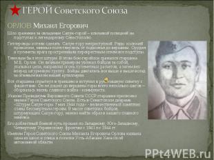ГЕРОЙ Советского Союза ОРЛОВ Михаил Егорович Шло сражение за овладение Сапун-гор