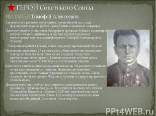 ГЕРОЙ Советского Союза ЯКОВЛЕВ Тимофей Алексеевич Стремительно развивая наступле