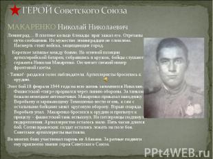 ГЕРОЙ Советского Союза МАКАРЕНКО Николай Николаевич Ленинград… В плотное кольцо