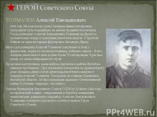 ГЕРОЙ Советского Союза ТОЛМАЧЕВ Алексей Емельянович … 1944 год. На подступах к р