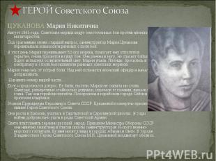 ГЕРОЙ Советского Союза ЦУКАНОВА Мария Никитична Август 1945 года. Советские моря
