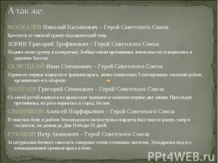 А так же: МОСКАЛЕВ Николай Касьянович – Герой Советского Союза Бросился со связк