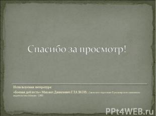 Спасибо за просмотр! Используемая литература: «Боевая доблесть» Михаил Данилович