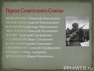 Герои Советского Союза МАКАРЕНКО Николай Николаевич ТОЛМАЧЕВ Алексей Емельянович