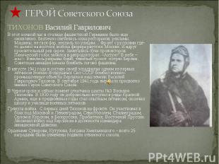 ГЕРОЙ Советского Союза ТИХОНОВ Василий Гаврилович В этот ночной час в столице фа