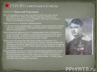 ГЕРОЙ Советского Союза ЯНКОВ Николай Павлович Под легендарным городом Брестом на