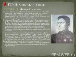 ГЕРОЙ Советского Союза ПОТЫЛИЦЫН Дмитрий Павлович Родился в Хакасии в селе Батен
