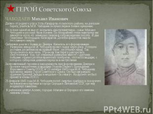 ГЕРОЙ Советского Союза ЧАБОДАЕВ Михаил Иванович Далеко от родного улуса Усть-Кан