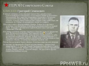 ГЕРОЙ Советского Союза ЕЛИСЕЕВ Григорий Семенович В минуту затишья, когда смолка