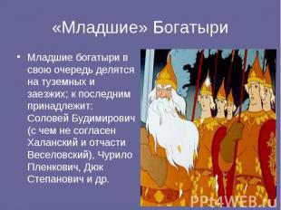 «Младшие» Богатыри Младшие богатыри в свою очередь делятся на туземных и заезжих