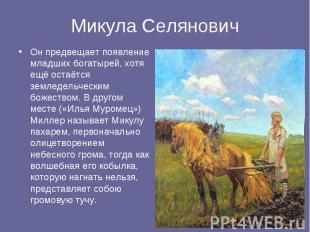 Микула Селянович Он предвещает появление младших богатырей, хотя ещё остаётся зе
