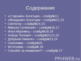 Содержание «Старшие» Богатыри – слайд№11 «Младшие» Богатыри – слайд№12,13 Святог