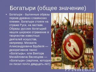 Богатыри (общее значение) Богатыри - былинные образы героев древних славянских п