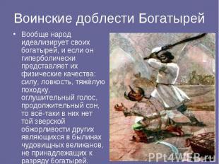 Воинские доблести Богатырей Вообще народ идеализирует своих богатырей, и если он
