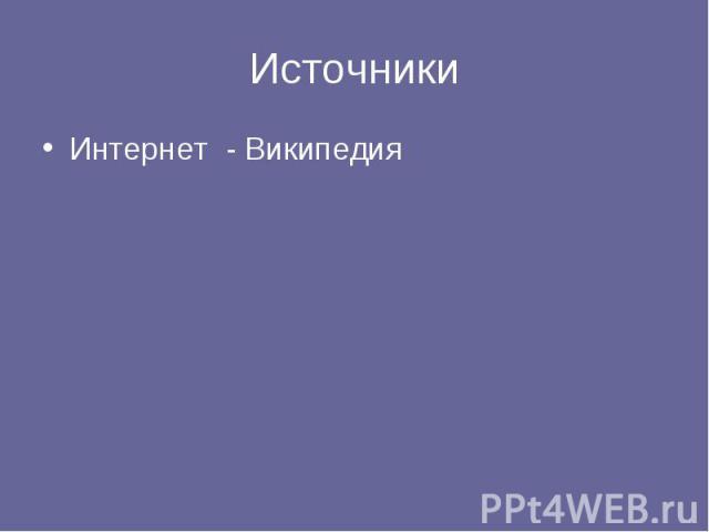 Источники Интернет - Википедия