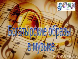 Богатырские образы в музыке