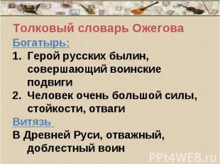 Толковый словарь Ожегова Богатырь: Герой русских былин, совершающий воинские под