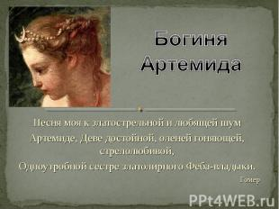 Богиня Артемида Песня моя к златострельной и любящей шум Артемиде, Деве достойно