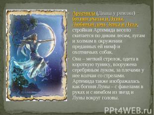 Артемида (Диана у римлян) – богиня охоты и Луны. Любимая дочь Зевса и Лето, стро