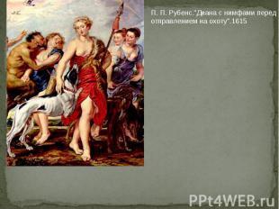"""П. П. Рубенс.""""Диана с нимфами перед отправлением на охоту"""".1615"""