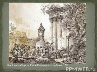 Жан Франсуа Тома де Томон.Праздник в честь Дианы. 1799