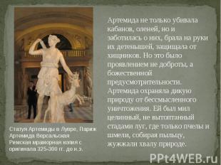 Статуя Артемиды в Лувре, Париж Артемида Версальская Римская мраморная копия с ор