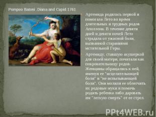 Pompeo Batoni .Diana and Cupid.1761 Артемида родилась первой и помогала Лето во