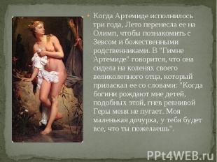 Когда Артемиде исполнилось три года, Лето перенесла ее на Олимп, чтобы познакоми