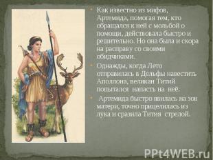 Как известно из мифов, Артемида, помогая тем, кто обращался к ней с мольбой о по