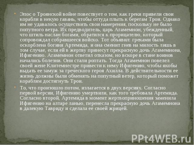 Эпос о Троянской войне повествует о том, как греки привели свои корабли в некую гавань, чтобы оттуда плыть к берегам Трои. Однако им не удавалось осуществить свои намерения, поскольку не было попутного ветра. Их предводитель, царь Агамемнон, убежден…