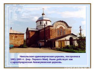 Никольская единоверческая церковь, построена в 1881-1885 гг. (пер. Первого Мая).
